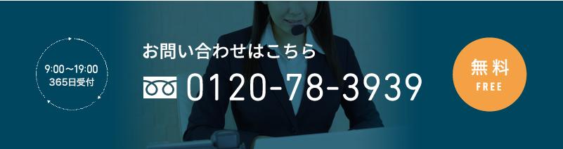 0120-78-3939