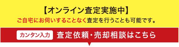 空家・空地【オンライン査定実施中】