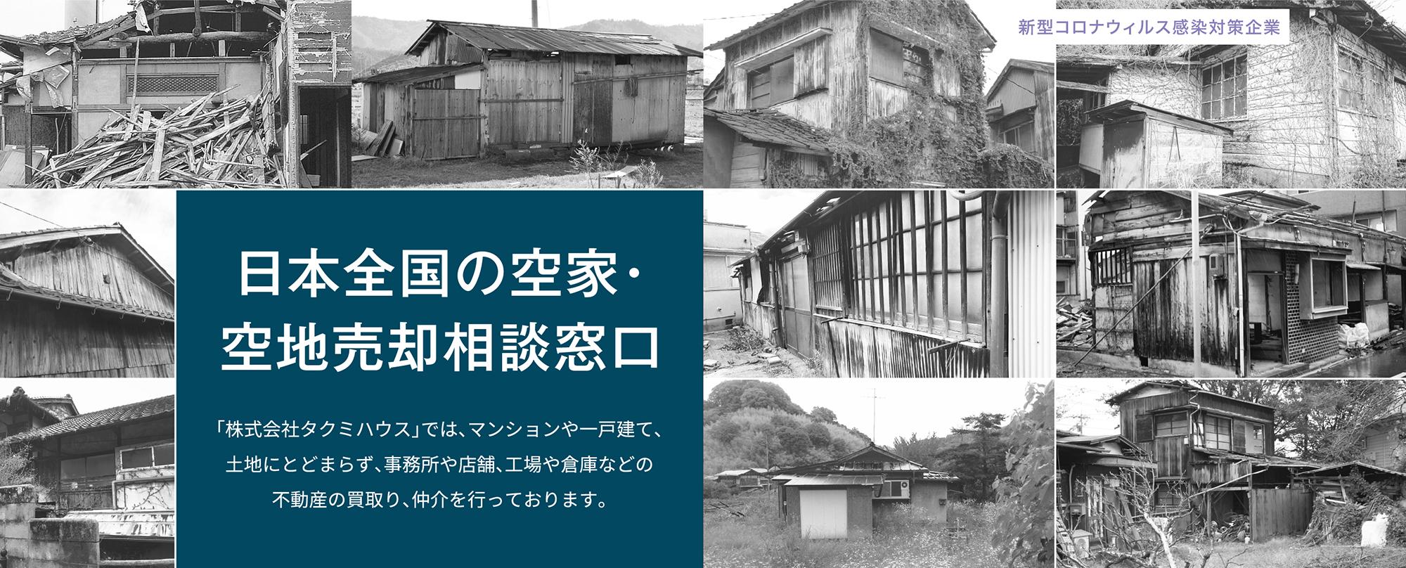 日本全国の空き家・空地売却相談窓口